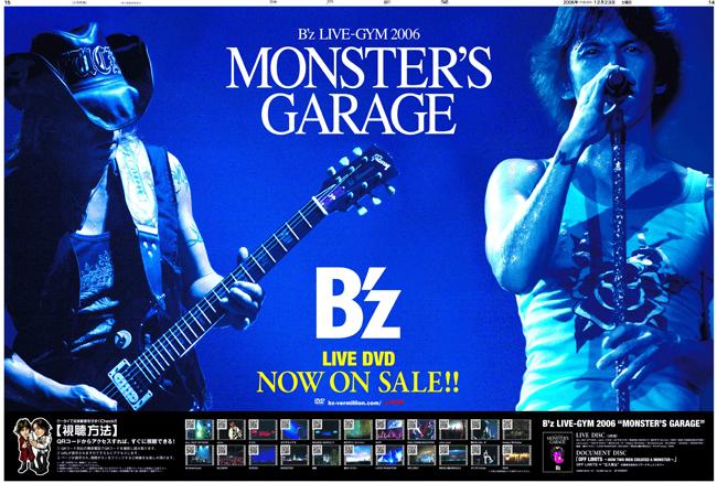 「MONSTER'S GARAGE」新聞広告が神戸新聞広告賞 受賞