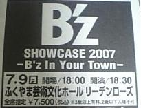 「B'z SHOWCASE 2007 -B'z In Your Town-」広島公演決定!