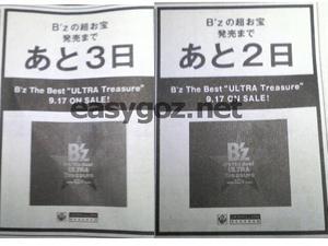 9/14・15の読売新聞に「ULTRA Treasure」ミニ広告