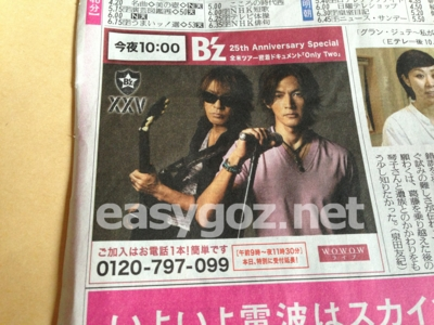 WOWOW特番 B'z 25th Anniversary Special「Only Two」明日3/23再放送