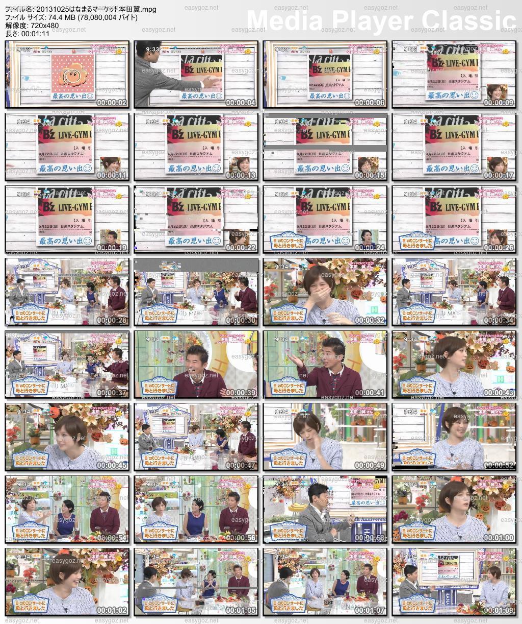 10/25はなまるマーケットに本田翼さん出演「B'zが繋ぐ母娘の絆」