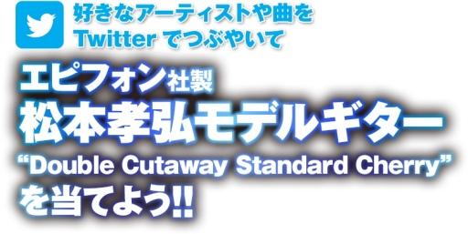「ロックスミス2014」松本孝弘の直筆サイン入りギターが当たるキャンペーン / 新ギターが日本限定発売