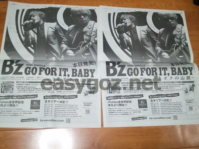 「GO FOR IT, BABY -キオクの山脈-」新聞広告掲載 / 全米ツアー「LIVE-GYM 2012 -Into Free-」決定!