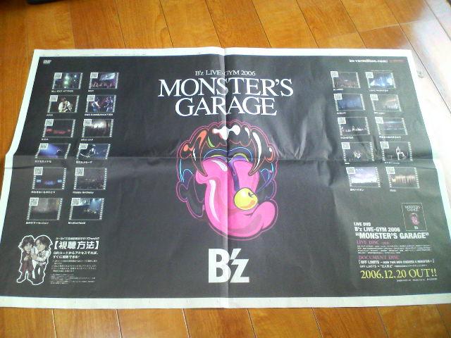 「MONSTER'S GARAGE」新聞見開き広告