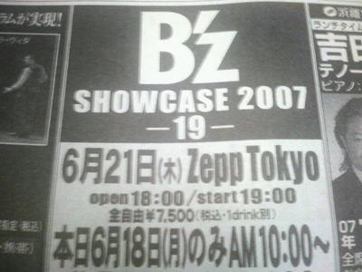「B'z SHOWCASE 2007 -19-」東京公演決定!