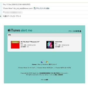 iTunes Storeに「Pleasure II」「MONSTER」「ACTION」が追加