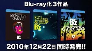 B'z 過去DVDがBlu-ray化、3作品 12/22同時発売!