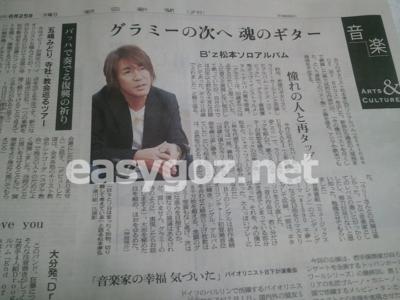 6/25朝日新聞 夕刊に松本孝弘インタビュー掲載