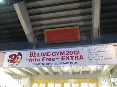 「B'z LIVE-GYM 2012 -Into Free- EXTRA」日本武道館セットリスト+メモ