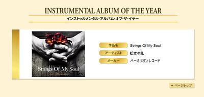 アルバム「Strings Of My Soul」がゴールドディスク大賞受賞 / オリコン2012年間ランキング