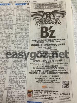 B'z vs エアロスミス再び! 8/8 AEROSONIC開催決定!