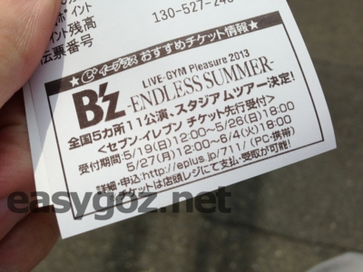 B'z LIVE-GYM 2013 スタジアム公演の各プレイガイドの先行予約をまとめてみた。