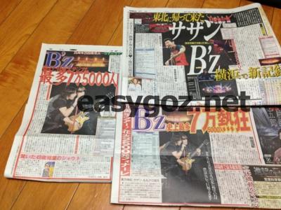 B'z LIVE-GYM 2013 日産スタジアム 報道まとめ