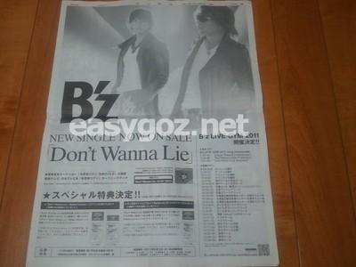 6/3 朝日新聞朝刊に「Don't Wanna Lie」一面広告掲載