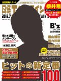 「日経エンタテインメント」2013年7月号にB'z特集 掲載