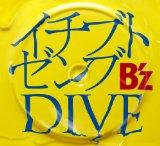 「イチブトゼンブ/DIVE」本日発売。