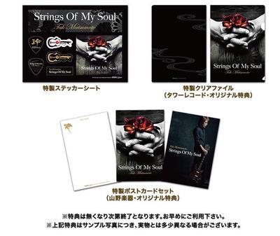 松本孝弘「Strings Of My Soul」CD先着購入特典 / OPフラッシュが「Strings Of My Soul」仕様に変更