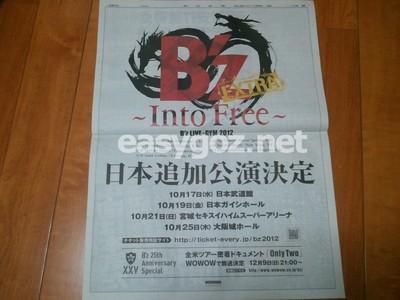「B'z LIVE-GYM 2012 -Into Free-」日本追加公演 日程発表 / 12/9にWOWOWでスペシャル番組放送決定