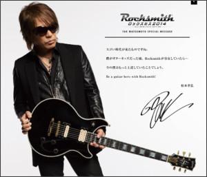 「ロックスミス2014」松本さんからのメッセージ / DLCにB'z楽曲追加