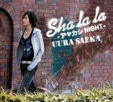 宇浦冴香「Sha la la -アヤカシNIGHT-」3/14発売決定