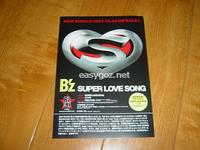 「SUPER LOVE SONG」フライヤー