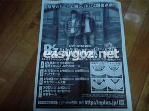 2/10朝日新聞にLIVE-GYM 2010 広告 / ツアーグッズ追加