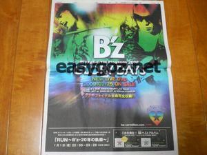 12/24朝日新聞にDVD「B'z LIVE-GYM Pleasure 2008 -GLORY DAYS-」広告掲載 / DVD詳細決定