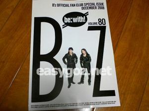 B'z Party 会報Vol.80 発送完了