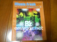 music freak magazine vol.170 / MFM今年いっぱいで休刊