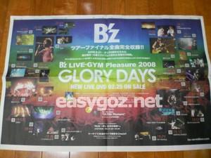 2/25読売新聞朝刊にDVD「GLORY DAYS」見開き広告