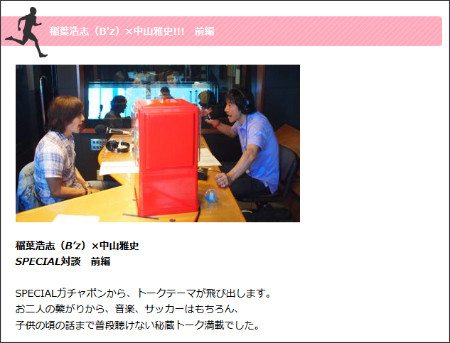 10/20放送 ラジオ「MAEMUKISM」  稲葉浩志×中山雅史トークまとめ