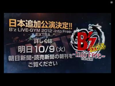 「B'z LIVE-GYM 2012 -Into Free-」EXTRA 日本追加公演決定! / 「B'z LIVE-GYM 2012 -Into Free-」セットリスト&ウェブ記事まとめ