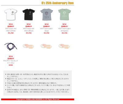 B'z 25周年グッズがウェブで販売開始 / B'zデビュー24周年