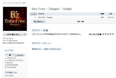 iTunes Storeで「Into Free -Dangan-」配信開始