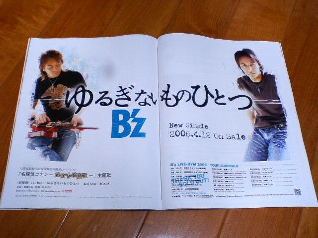 music freak magazine Vol.136と「ゆるぎないものひとつ」フライヤー