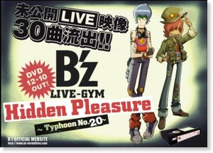 DVD「B'z LIVE-GYM Hidden Pleasure ~Typhoon No.20~」12/10発売決定!!