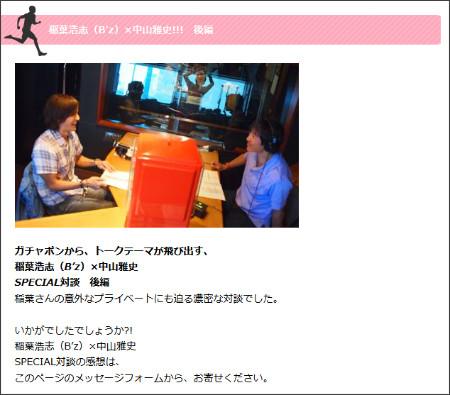 10/27放送 ラジオ「MAEMUKISM」 稲葉浩志×中山雅史トークまとめ