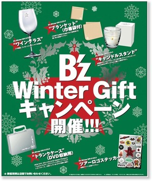 B'z Winter Gift キャンペーン詳細決定