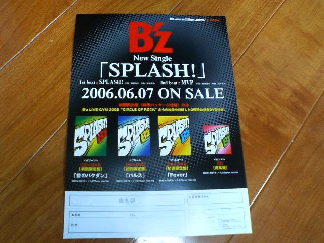 B'z 2006年第3弾シングル発売決定!
