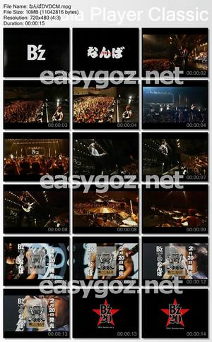 DVD「B'z LIVE in なんば」CM解禁