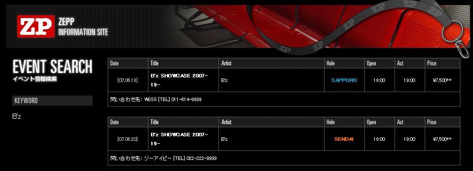 「B'z SHOWCASE 2007 -19-」開催決定!