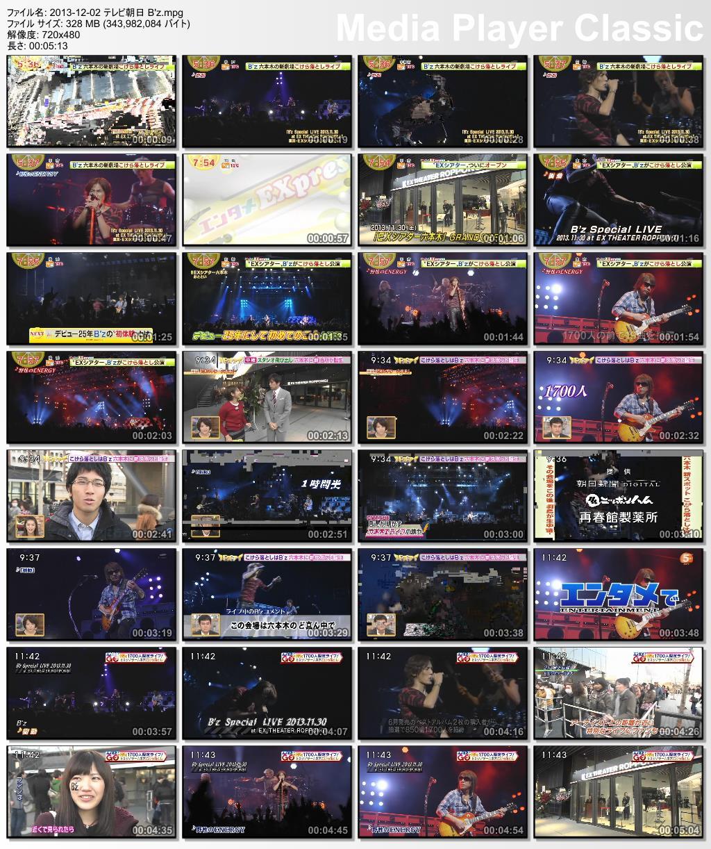 12/2放送のテレビ朝日情報番組で六本木こけら落としライブの映像がオンエア