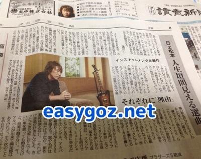 5/1読売新聞夕刊に松本孝弘「New Horizon」インタビュー掲載