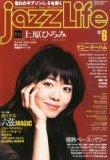 5/14発売 松本孝弘「New Horizon」インタビュー掲載 『Jazz Life』2014年6月号