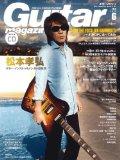 5/13発売 松本孝弘「New Horizon」表紙・インタビュー掲載 『Guitar Magazine』2014年6月号
