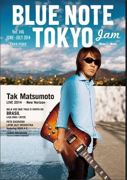 ブルーノート東京のフリーペーパー2014年6月号に松本孝弘 表紙&インタビュー掲載、スペシャルメニューも公開