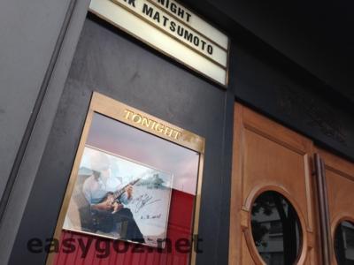 6/8 ブルーノート東京の店頭に展示してある松本孝弘サイン入りパネルを見てきた。