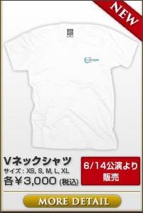 「Tak Matsumoto LIVE 2014 -New Horizon-」ツアーグッズ追加(VネックTシャツ)