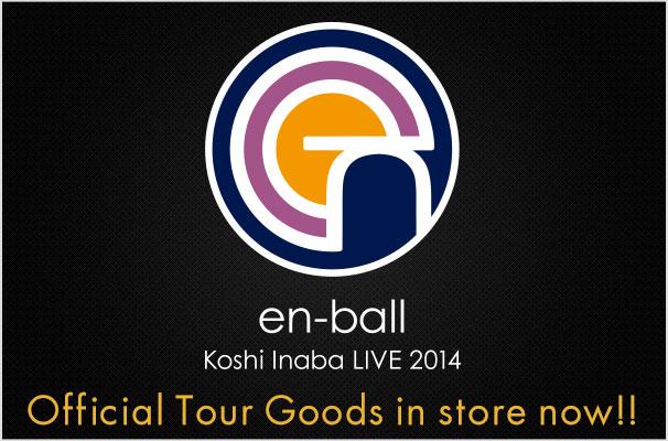 「Koshi Inaba LIVE 2014 ~en ball~」 ライブグッズがウェブ販売開始