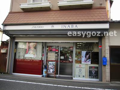 岡山県のイナバ化粧品店に行ってきた。